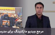 معرفی کتاب: مرجع ویدئو مارکتینگ برای مدرسان