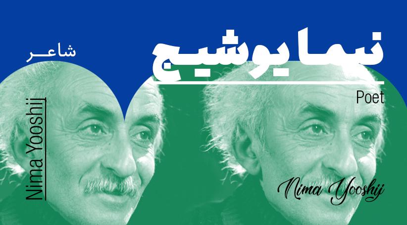 بیوگرافی: نیما یوشیج