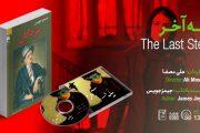سینما-اقتباس: پلۀ آخر