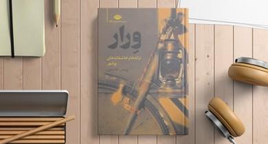 وِرار/ حس خوب ترانهها و عاشقانههای بوشهر