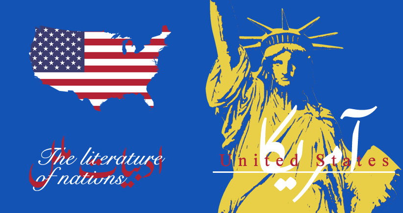 ادبیات ملل: ادبیات امریکا