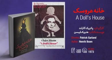 سینما-اقتباس: خانۀ عروسک