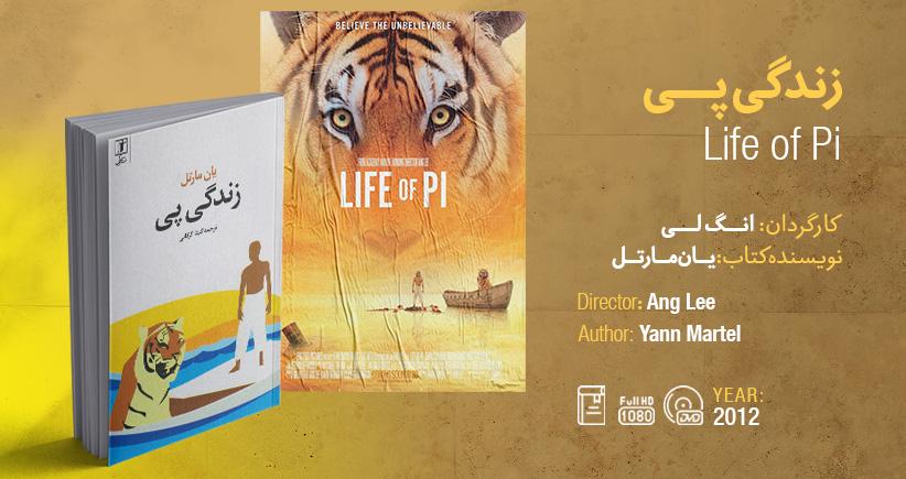 سینما-اقتباس: زندگی پی