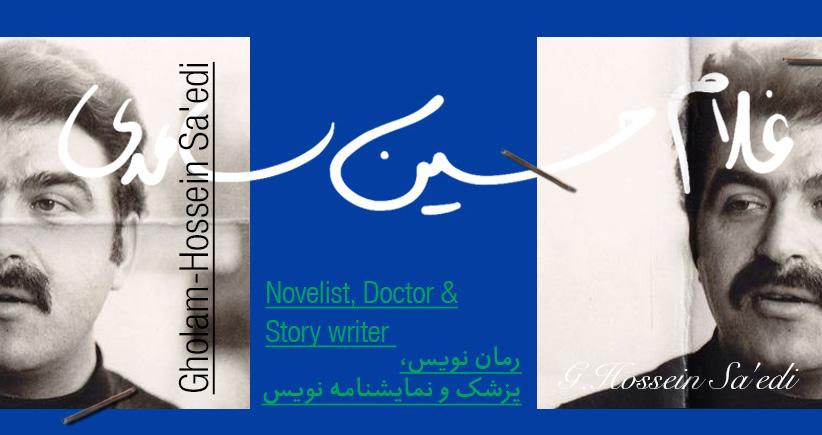 بیوگرافی: غلامحسین ساعدی