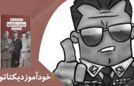 معرفی کتاب: خودآموز دیکتاتورها