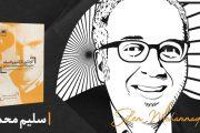 معرفی کتاب: کوئنتین تارانتینو و فلسفه