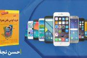 معرفی کتاب: کلید خرید گوشی تلفن همراه