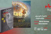 سینما-اقتباس: هوگو