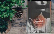کلکسیونر جان فاولز/ تازهترین ترجمۀ پیمان خاکسار در بازار نشر