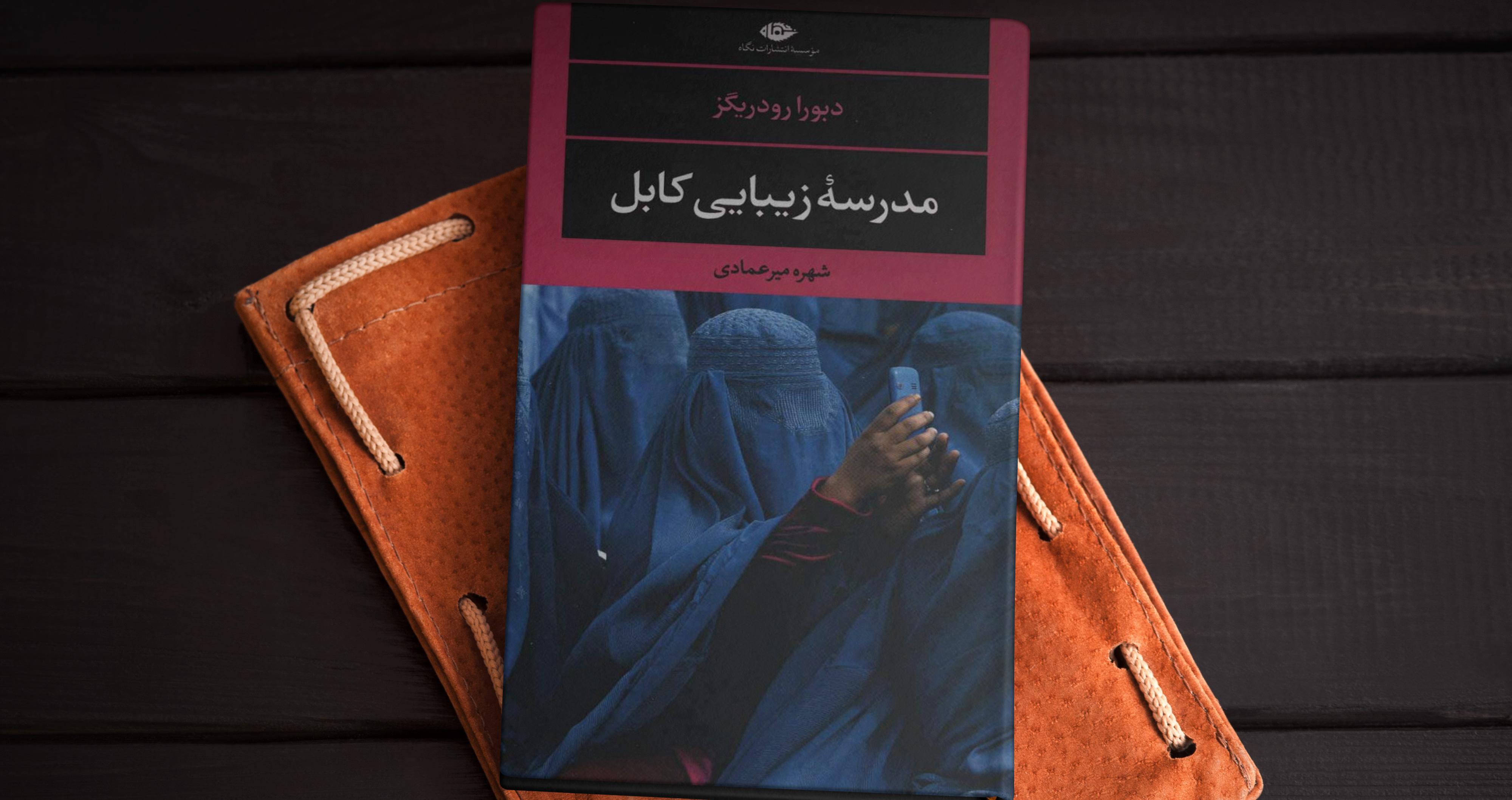 مدرسۀ زیبایی کابل/ چالشهای پیش روی زنان افغان در جهان این روزها