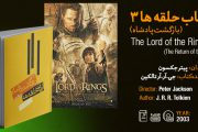 سینما-اقتباس: ارباب حلقهها ۳ (بازگشت شاه)