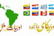 ادبیات ملل: ادبیات امریکای لاتین
