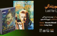 سینما-اقتباس: شور زندگی (۱۹۵۶)
