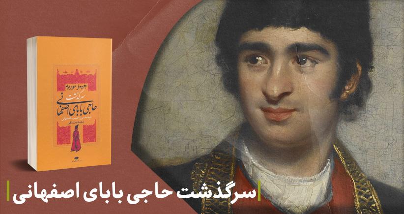 معرفی کتاب: سرگذشت حاجی بابای اصفهانی