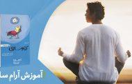 معرفی کتاب: آموزش آرامسازی تنفسی، عضلانی و ذهنی به زبان ساده برای همه