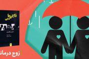 معرفی کتاب: زوج درمانی