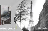 معرفی کتاب: پاریس زیرزمینی