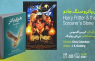 سینما-اقتباس: هری پاتر و سنگ جادو