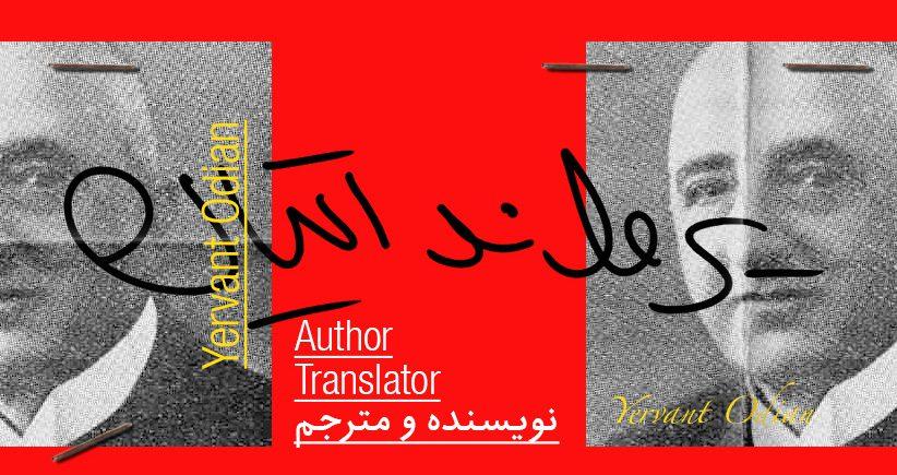 بیوگرافی: یرواند اتیان