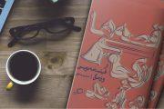 قصهها از کجا میآیند/ از فیلمنامهنویسی و زندگی اصغر عبداللهی