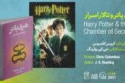 سینما اقتباس: هری پاتر و تالار اسرار