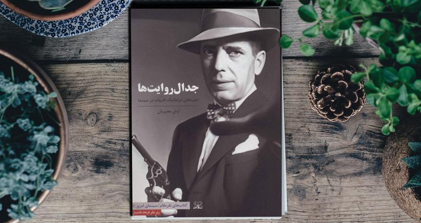 جدال روایتها/ تبدیل هنرمندانۀ متن ادبی به یک فیلمنامۀ درخشان سینمایی