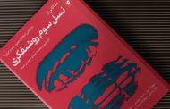 نسل سوم روشنفکری/ مدرنیسم ایرانی؛ یک بازخوانی انتقادی