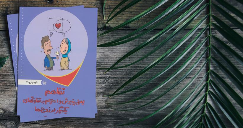 چاپ دو عنوان کتاب از مجموعه خودیاریِ انتشارات ندای کادح