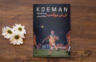 رونالد کومان/ با گلزنترین مدافع تمام دورانها