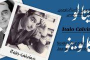 بیوگرافی: ایتالو کالوینو