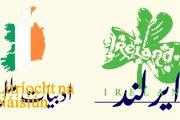 ادبیات ملل: ادبیات ایرلند