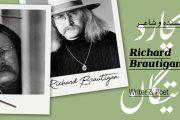 بیوگرافی: ریچارد براتیگان