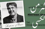 بیوگرافی: شرمن الکسی