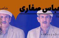 بیوگرافی: عباس صفاری