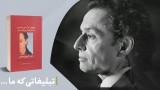 معرفی کتاب: تبلیغاتی که ما میشناسیم به آخر خط رسیده است