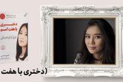 معرفی کتاب: دختری با هفت اسم