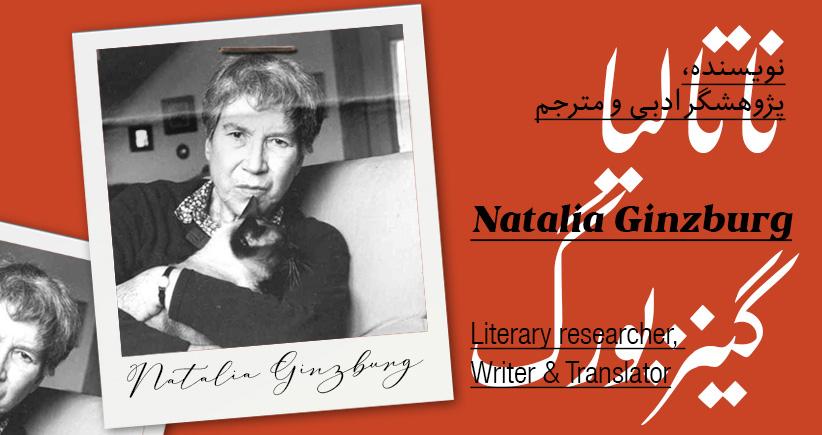 بیوگرافی: ناتالیا گینزبورگ