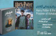 سینما اقتباس: هری پاتر و زندانی آزکابان