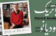 بیوگرافی: پاتریک مودیانو