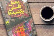 محفل فلسفی یکشنبهها/ یک رمان کارآگاهی- فلسفی