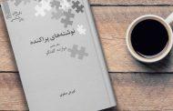 نوشتههای پراکنده/ دوازده گفتوگو با کوروش صفوی پیرامون زبانشناسی
