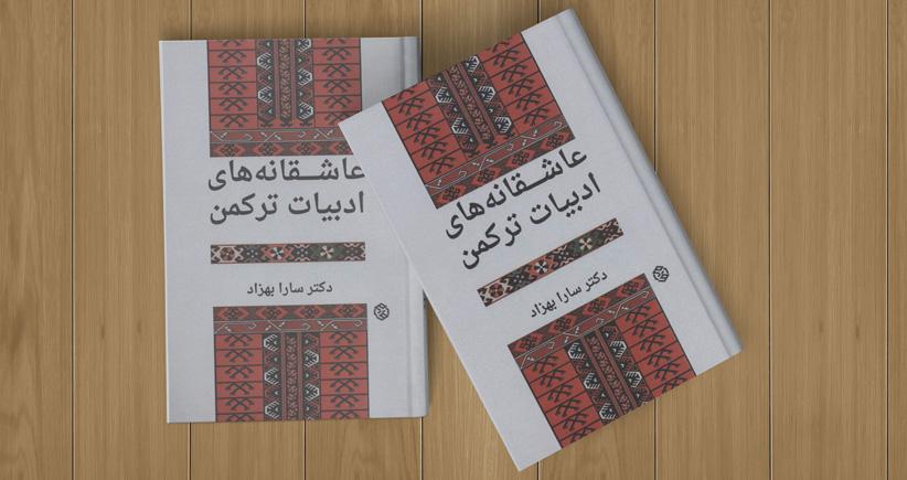 عاشقانههای ادبیات ترکمن/ غنی همچون عاشقانههای قوم ترکمن
