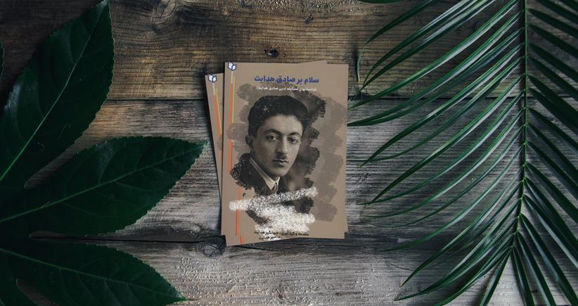 سلام بر صادق هدایت/ چاپ برگزیده داستانهای مسابقۀ ادبی صادق هدایت