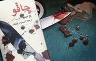 چاقو نوشتۀ یو نسبو/ جنایی، نفسگیر، خواندنی