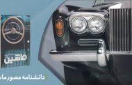 معرفی کتاب: دانشنامۀ مصور ماشین