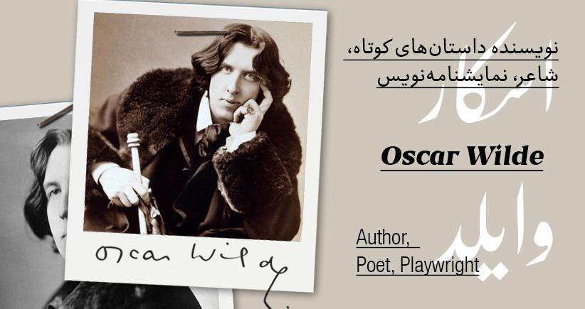 بیوگرافی: اسکار وایلد
