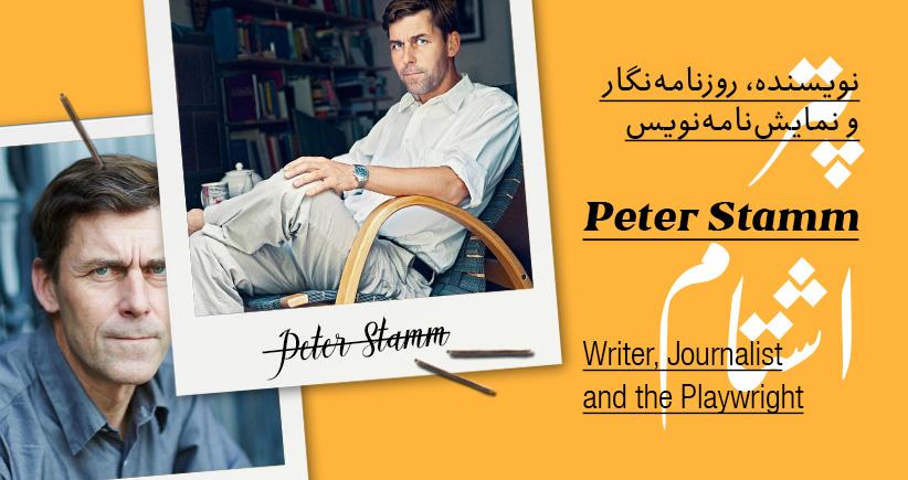 بیوگرافی: پتر اشتام