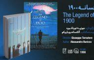 سینما اقتباس: افسانه ۱۹۰۰