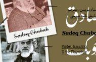 بیوگرافی: صادق چوبک