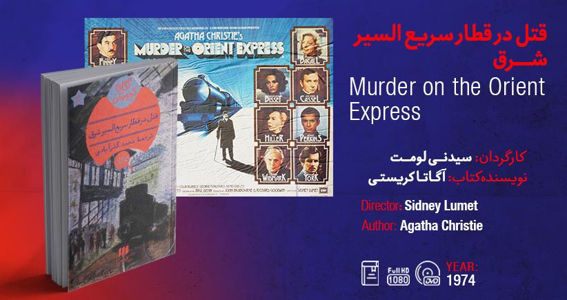 سینما-اقتباس: قتل در قطار سریعالسیر شرق